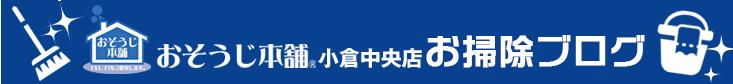 お掃除本舗 小倉中央店 お掃除ブログ