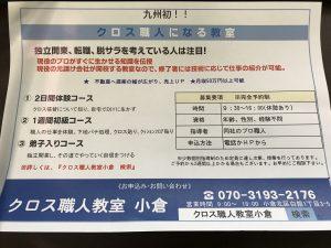 九州 福岡 クロス教室 張替え 新築 壁紙 リフォーム 小倉美装 クロス教室のご紹介