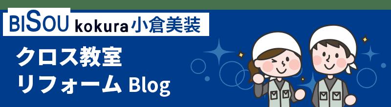 クロス教室リフォームBlog